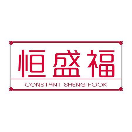 恒盛福 CONSTANT SHENG FOOK
