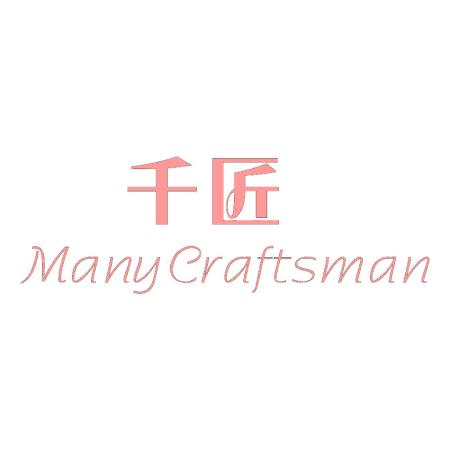 千匠 MANY CRAFTSMAN