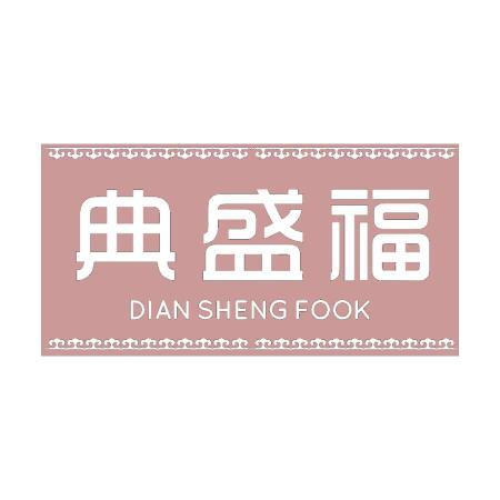 典盛福 DIAN SHENG FOOK