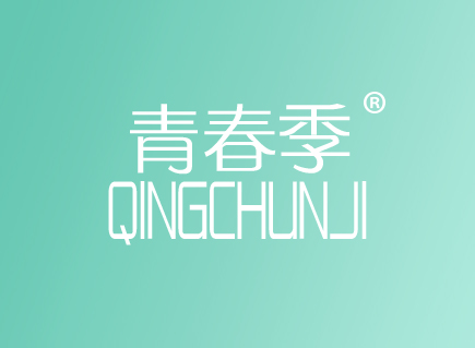 青春季QINGCHUNJI