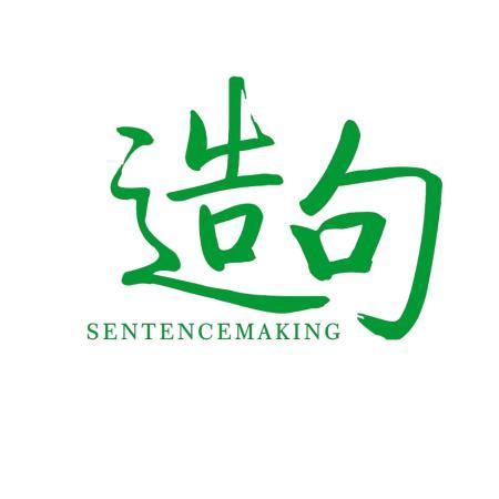 造句 SENTENCE MAKING