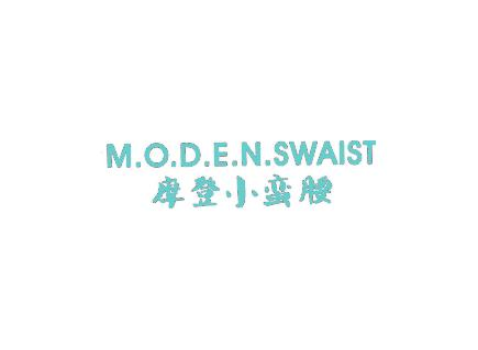 摩登小蛮腰M.O.D.E.N. SWAIST