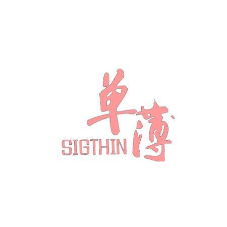 单薄 SIGTHIN