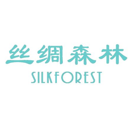 丝绸森林 SILK FOREST