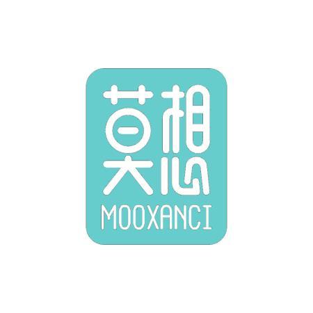 莫想 MOOXANCI
