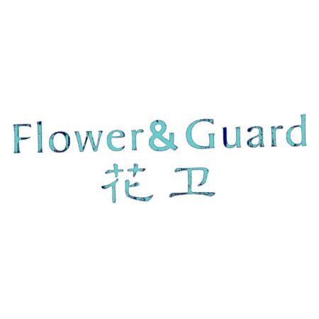 花卫 FLOWER & GUARD