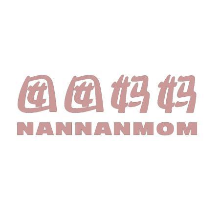 囡囡妈妈 NANNANMOM