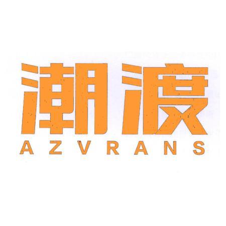 潮渡 AZVRANS