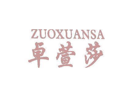 卓萱莎 ZUOXUANSA