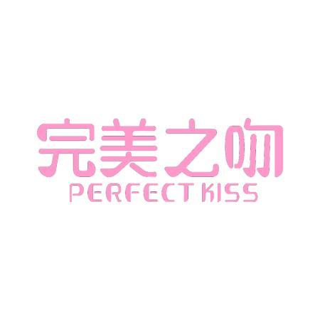 完美之吻 PERFECT KISS