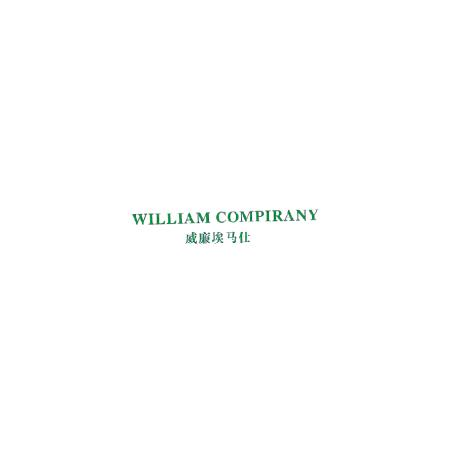 威廉埃马仕 WILLIAM COMPIRANY
