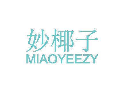 妙椰子 MIAOYEEZY