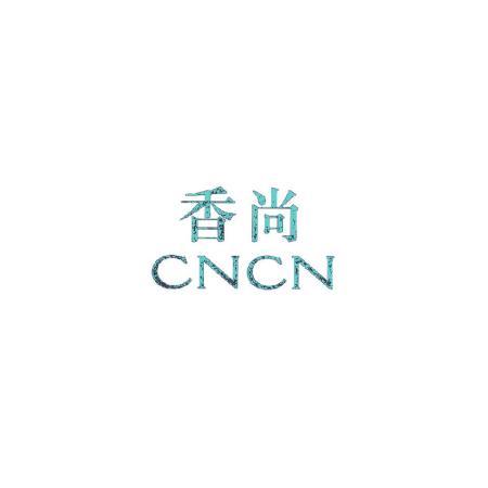 香尚 CNCN