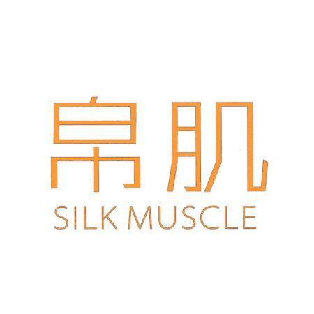 帛肌 SILK MUSCLE
