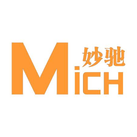 妙驰 MICH