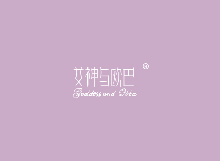 女神与欧巴 GODDESS AND OBBA