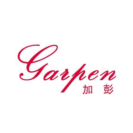 加彭 GARPEN
