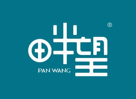 畔望PANWANG