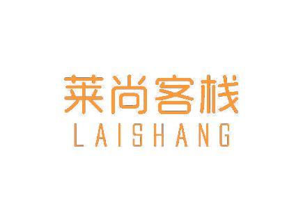 莱尚客栈  LAI SHANG
