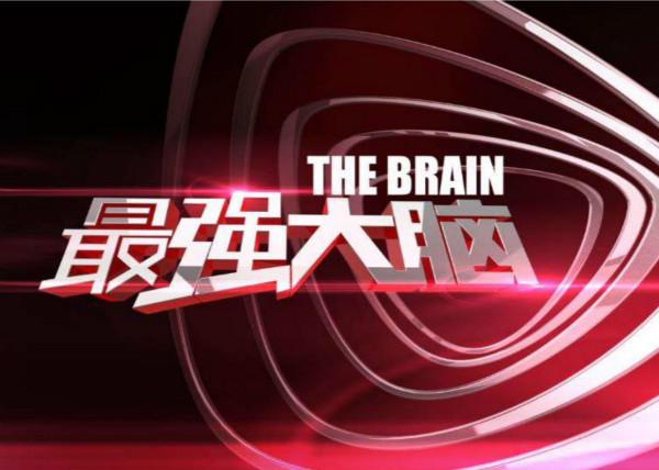 最强大脑商标案件