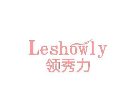 领秀力 LESHOWLY