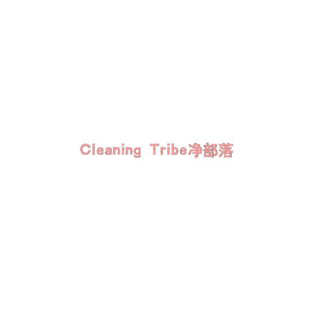 净部落 CLEANING TRIBE