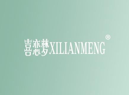喜恋梦XILIANMENG