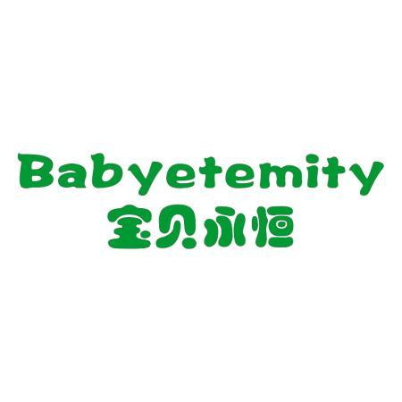 宝贝永恒  BABYETEMITY