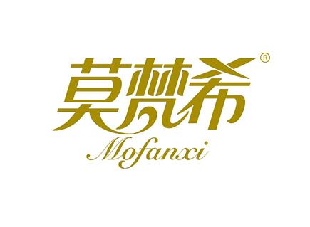 莫梵希MOFANXI