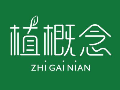 植概念ZHIGAINIAN