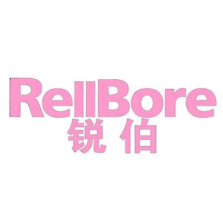 锐伯 RELLBORE