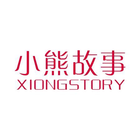 小熊故事  XIONGSTORY