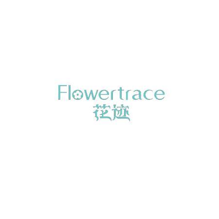 花迹  FLOWERTRACE