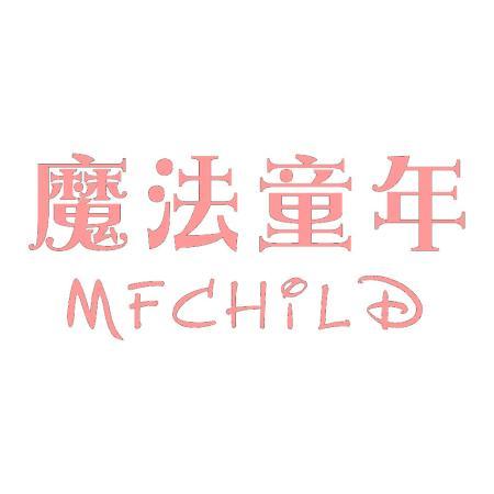 魔法童年 MFCHILD