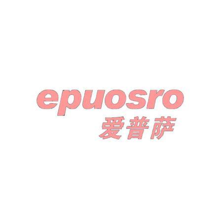 爱普萨 EPUOSRO