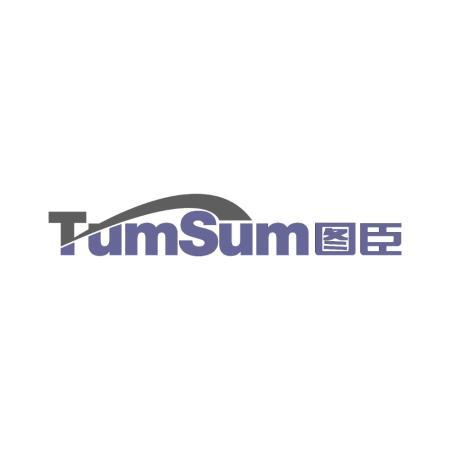 图臣 TUMSUM