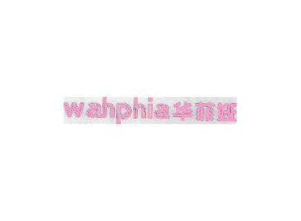 华菲娅 WAHPHIA