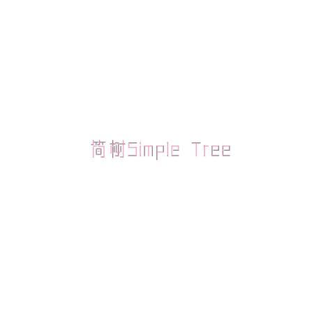 简树 SIMPLE TREE