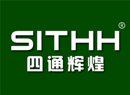 四通辉煌 SITHH