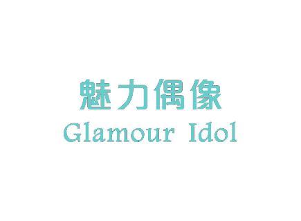 魅力偶像 GLAMOUR IDOL