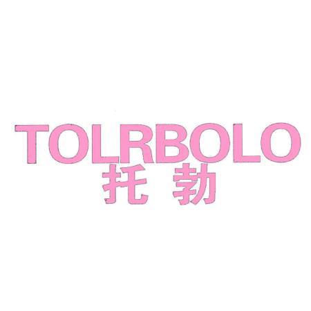 托勃 TOLRBOLO