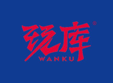 玩库 WANKU
