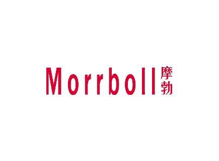 摩勃 MORRBOLL