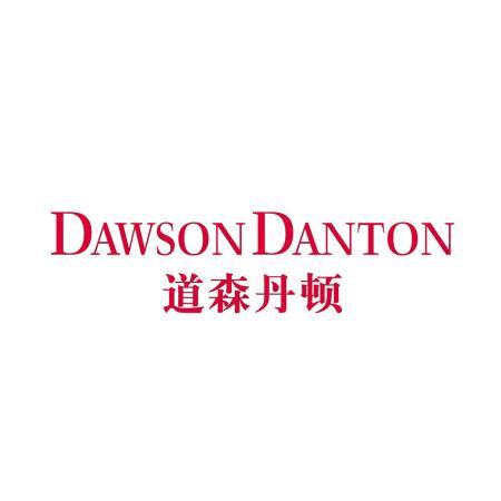道森丹顿 DAWSON DANTON
