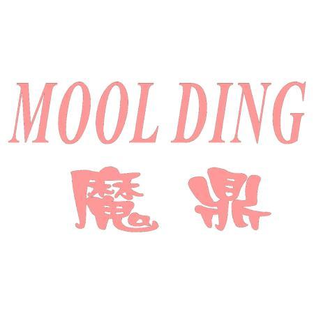 魔鼎 MOOL DING
