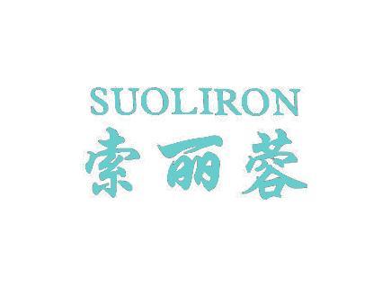 索丽蓉  SUOLIRON