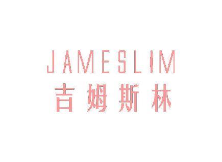 吉姆斯林 JAMESLIM