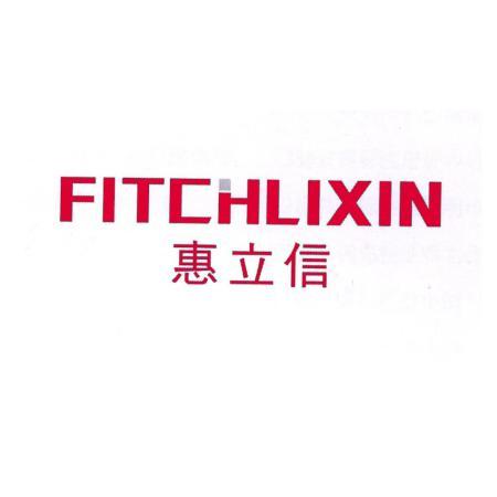 惠立信 FITCHLIXIN