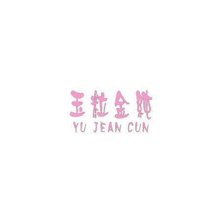 玉粒金纯 YU JEAN CUN