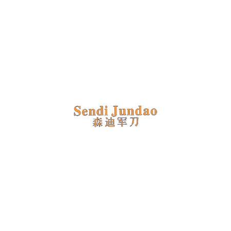 森迪军刀 SENDI JUNDAO